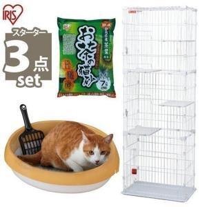 猫 ケージ スターターセット 3点セット スリムキャットケージ3段+ネコのトイレ390+お茶の猫砂 ...