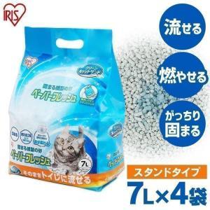 猫砂 紙 固まる 流せる 再生パルプ 飛び散りにくい ペレットタイプ ネコ砂 7L×4個セット ペーパーフレッシュ スタンドパック PFC-7LS アイリスオーヤマ|wannyan