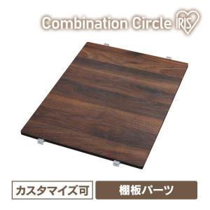 コンビネーションサークル用の専用棚板です! 縦方向の連結で使用するパーツです。 ※安全上3段まで拡張...
