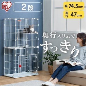 ケージ 猫 ゲージ キャットケージ スリムキャットケージ2段 PSCC-752 ホワイト (猫用品 アイリスオーヤマ 送料無料) オシャレ おしゃれ|wannyan