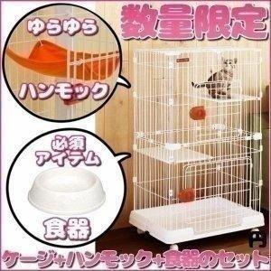 猫 ケージ ハンモック+食器セット ミニキャットケージ PMCC-115 アイリスオーヤマ サークル コンパクト ペットケージ 猫用品|wannyan