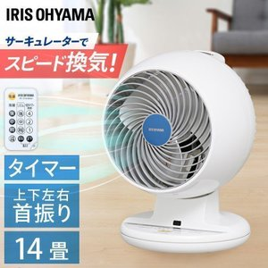 扇風機 サーキュレーター 首振り 上下左右 リモコン タイマー 14畳 静音 人気 コンパクト リモコン付 アイリスオーヤマ PCF-C18T ペット 犬 猫|wannyan