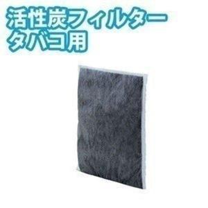 空気清浄機 フィルター 空気 清浄 機 活性炭フィルター タ...