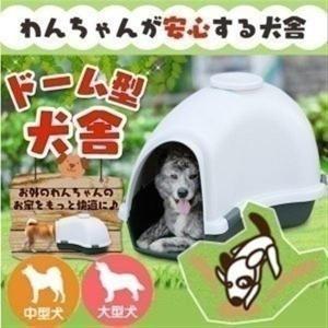 犬小屋 ドッグハウス 室外 屋外 防寒 犬舎 中型犬 大型犬 プラ プラスチック製 さびない ドーム型犬舎 グレー/グリーン USD-950 アイリスオーヤマ 庭 あすつく