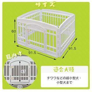 ケージ 犬 ゲージ ペットサークル ドッグサークル 室内 サークル CI-604E W/D ホワイト/ベージュ アイリスオーヤマ 柵|wannyan|08