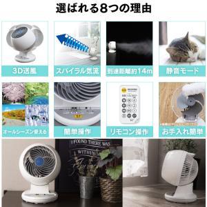 扇風機 サーキュレーター 首振り 上下左右 リモコン タイマー 8畳 静音 アイリスオーヤマ PCF-C15T コンパクト リモコン付 タイマー付|wannyan|04