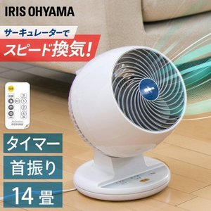扇風機 サーキュレーター 首振り リモコン タイマー 14畳 静音 小型 人気 コンパクト リモコン付 タイマー付 アイリスオーヤマ PCF-C18|wannyan