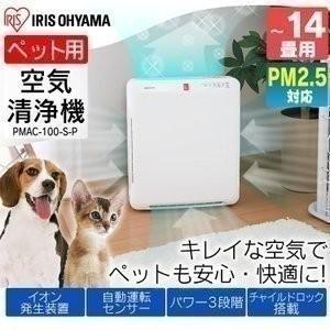 空気清浄機 PMAC-100-S-P 14畳 ホワイト/グレー アイリスオーヤマ(ペット 犬 猫 クリーナー 空気 清浄機 清浄器 おしゃれ 白) wannyan