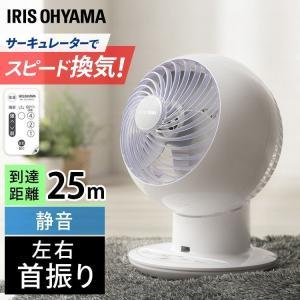 扇風機  サーキュレーター 強力コンパクト 18畳 ボール型左右首振り ホワイト サーキュレーターアイ PCF-SC15 アイリスオーヤマ あすつく|wannyan