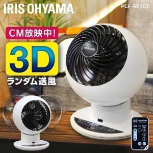 扇風機 サーキュレーター 首振り 上下左右 アイリスオーヤマ 強力コンパクト 18畳 ボール型ホワイト サーキュレーターアイ PCF-SC15T あすつく|wannyan