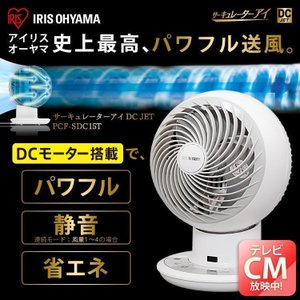 扇風機 サーキュレーターアイ サーキュレーター アイリスオーヤマ 24畳 DCモーター 羽根サイズ 15cm 静音 コンパクト 首振り DC JET PCF-SDC15T|wannyan