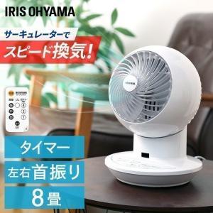 扇風機 サーキュレーターアイ サーキュレーター アイリスオーヤマ 8畳 マイコン式 静音 コンパクト おしゃれ 首振り ボール型 mini PCF-SC12|wannyan