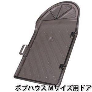 犬小屋 屋外 大型犬 プラ ボブハウス Mサイズ用ドア(別売) オシャレ おしゃれ かわいい インテリア アイリスオーヤマ|wannyan