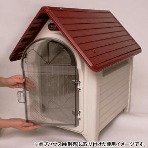 犬小屋 屋外 大型犬 プラ ボブハウス Mサイズ用ドア(別売) オシャレ おしゃれ かわいい インテリア アイリスオーヤマ|wannyan|03