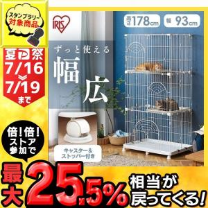 ケージ 猫 ゲージ 大型 猫のゲージ 猫ケージ キャットケージ 3段 猫ケージPEC-903 ホワイト アイリスオーヤマ 送料無料 あすつく|wannyan