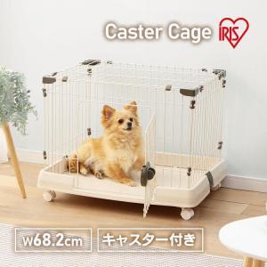 犬 猫 ゲージ ケージ キャットケージ ペットサークル サークル ルームケージ RKG-700L アイリスオーヤマ おしゃれ かわいい 屋根付き あすつく|wannyan