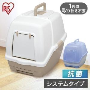 猫 ネコ トイレ ネコトイレ フード付き 1週間取り替えいらずネコトイレ大玉用TIO-530FT (アイリスオーヤマ)