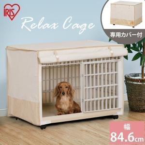 犬 猫 ゲージ ケージ  ペットサークル キャットケージ 犬用 サークル リラックスケージ RLC-810 おしゃれ かわいい 屋根付き あすつく|wannyan