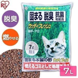 猫砂 ねこ砂 (木・燃える)木の猫砂 ウ...