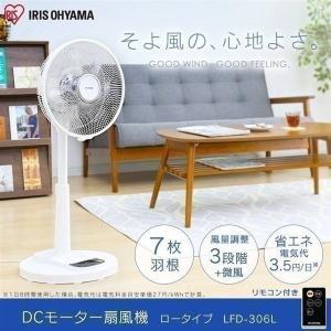 扇風機 リモコン式リビング扇 DCモーター式 ロータイプ ホワイト LFD-306L アイリスオーヤマ リモコン シンプル 簡単操作|wannyan