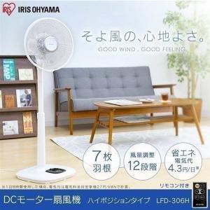 扇風機 リモコン式リビング扇 DCモーター式 ハイタイプ ホワイト LFD-306H アイリスオーヤマ リモコン シンプル 簡単操作 タイマー|wannyan