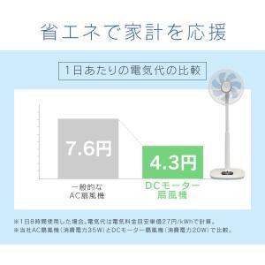 扇風機 リモコン式リビング扇 DCモーター式 ハイタイプ ホワイト LFD-306H アイリスオーヤマ リモコン シンプル 簡単操作 タイマー|wannyan|10