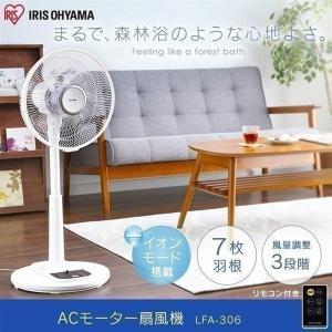 扇風機 リモコン式リビング扇 ホワイト LFA-306 アイリスオーヤマ ペット 犬 猫 あすつく|wannyan