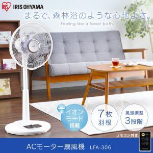 扇風機 リモコン式リビング扇 ホワイト LFA-306 アイリスオーヤマ ペット 犬 猫 あすつく|wannyan|02