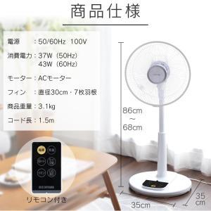 扇風機 リモコン式リビング扇 ホワイト LFA-306 アイリスオーヤマ ペット 犬 猫 あすつく|wannyan|17