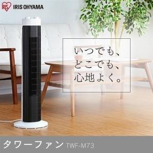 扇風機 タワー型 スリム おしゃれ タワーファン メカ式 ホワイト TWF-M73 アイリスオーヤマ あすつく|wannyan