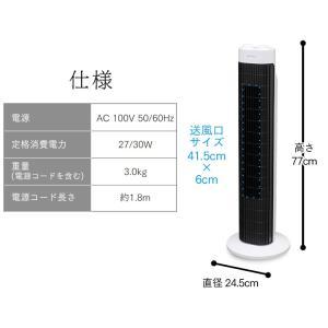 扇風機 タワー型 スリム おしゃれ タワーファン メカ式 ホワイト TWF-M73 アイリスオーヤマ wannyan 16