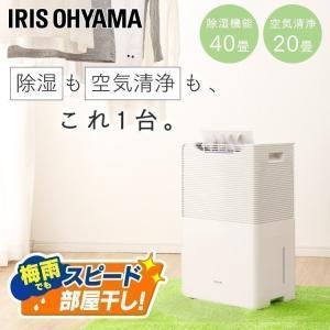 空気清浄機付除湿機 16L ホワイト IJCP-J160-W アイリスオーヤマ