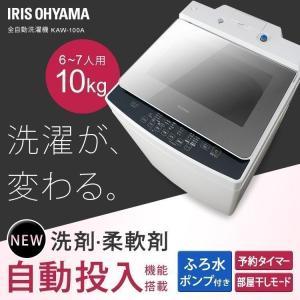 洗濯機 全自動 全自動洗濯機 10.0kg アイリスオーヤマ
