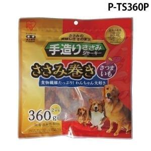 ジャーキー 犬 犬用 おやつ アイリスオーヤマ ささみ巻きイモ 360g P-TS360P ドッグフ...