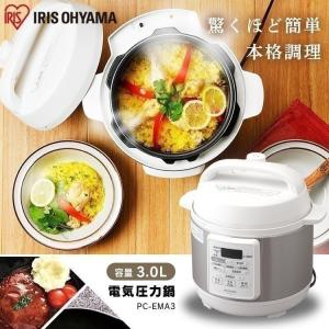 圧力鍋 電気 電気圧力鍋 3.0L ホワイト PC-EMA3-W アイリスオーヤマ:予約品