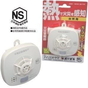 (光とブザーでお知らせ)住宅用火災警報器(台所用) 熱式・電...
