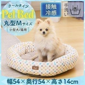 ペットベッド 犬 猫 ペット ベッド ラウンド 夏 夏用 クール 洗える ペット用クールソファベッド 丸型 ベージュ PCSB-18CM アイリスオーヤマ|wannyan