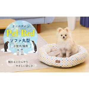 在庫処分特価/ ペットベッド 犬 猫 ペット ベッド ラウンド 夏 夏用 クール 洗える ペット用クールソファベッド 丸型 ベージュ PCSB-18CM アイリスオーヤマ wannyan 02