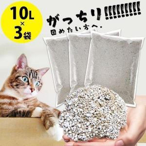 猫砂 鉱物系 ベントナイト アイリスオーヤマ 飛び散り防止 鉱物系 脱臭 固まる ベントナイト 10L×3袋 ネコ砂 猫トイレ トイレ用品|わんことにゃんこのおみせ