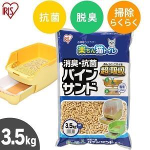 楽ちん猫トイレ 消臭・抗菌パインサンド 3.5kg RCT-35 約3.5週間分  アイリスオーヤマ 猫砂 ネコ砂 ネコトイレ|wannyan