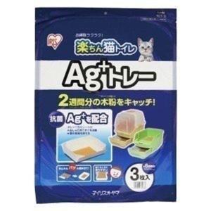 楽ちん猫トイレ Ag+トレー RCT-3 楽ちん猫トイレ専用 ネコトイレ アイリスオーヤマ|wannyan