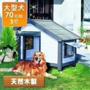 P3倍!! 犬小屋 ドッグハウス 室外 屋外 防寒 室外 中型犬 大型犬 コテージ犬舎 CGR-1080 犬舎 大型犬舎 アイリスオーヤマ 庭 屋根付き