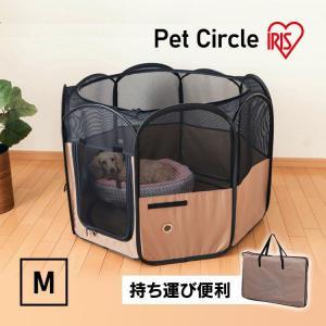 ペットサークル コンパクト 折りたたみサークル Mサイズ POTS-920A  犬 猫 アイリスオーヤマ  室外 室内 お出かけ お散歩 かわいい あすつく|wannyan