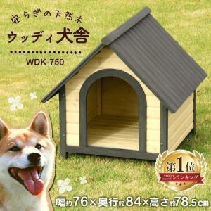SALE 犬小屋 ドッグハウス 室外 屋外 防寒 大型犬 ウッディ犬舎 WDK-750 アイリスオーヤマ 犬舎 木製 DIY おしゃれ かわいい インテリア 庭 屋根付き あすつく|wannyan
