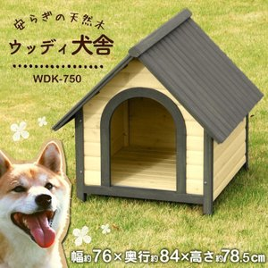 SALE 犬小屋 ドッグハウス 室外 屋外 防寒 大型犬 ウッディ犬舎 WDK-750 アイリスオーヤマ 犬舎 木製 DIY おしゃれ かわいい インテリア 庭 屋根付き あすつく|wannyan|02