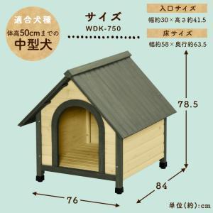 SALE 犬小屋 ドッグハウス 室外 屋外 防寒 大型犬 ウッディ犬舎 WDK-750 アイリスオーヤマ 犬舎 木製 DIY おしゃれ かわいい インテリア 庭 屋根付き あすつく|wannyan|11