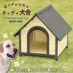 新年特価/犬小屋 屋外 大型犬 ウッディ犬舎 WDK-900 アイリスオーヤマ 犬舎 防寒 木製 DIY オシャレ おしゃれ かわいい インテリア|wannyan