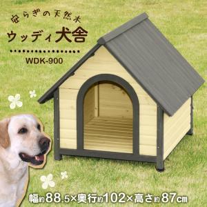 新年特価/犬小屋 屋外 大型犬 ウッディ犬舎 WDK-900 アイリスオーヤマ 犬舎 防寒 木製 DIY オシャレ おしゃれ かわいい インテリア|wannyan|02