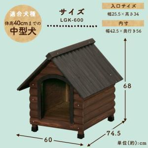 犬小屋 ドッグハウス 室外 屋外 防寒 中型犬 大型犬 ログハウス ログ犬舎 LGK-600 犬舎 木製 DIY おしゃれ かわいい インテリア アイリスオーヤマ 屋根付き|wannyan|11