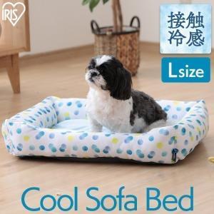 ペットベッド 犬 猫 夏用 ベッド ひんやり ペット用クールソファベッド角型Lサイズ PCSB-20L アイリスオーヤマ|wannyan